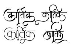 Kartik Hindi Text Tattoo