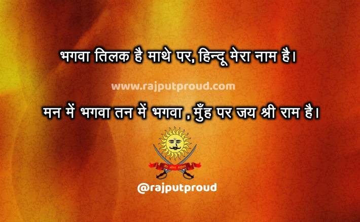 Bhagva hindi status