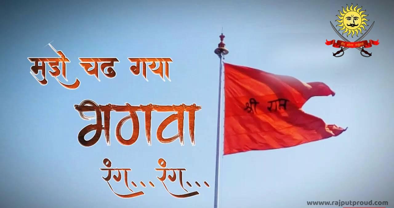 Bhagva rand status