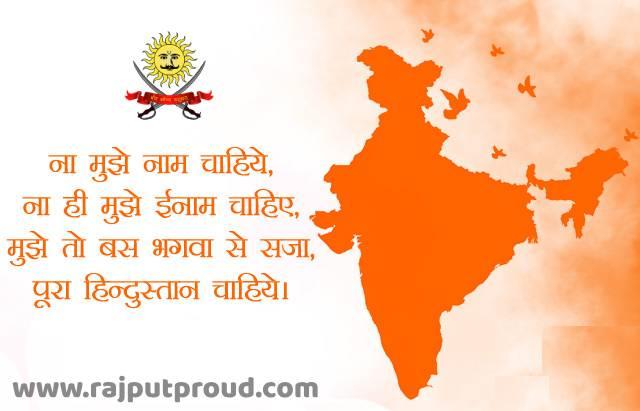 latest Kattar hindu shayri images