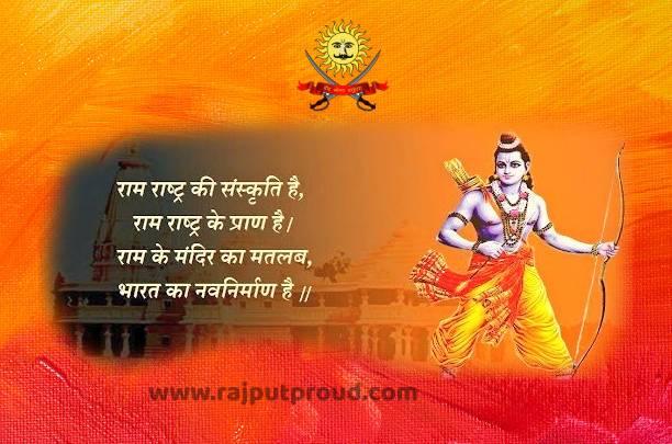 Ram-rajya