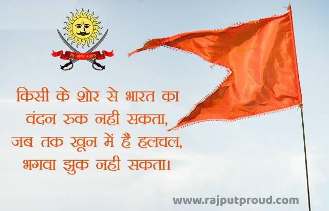 Bhagva Dhwaj Shayri
