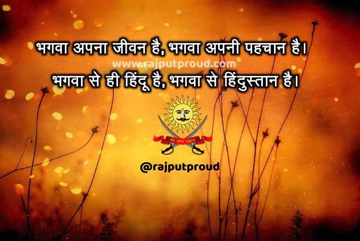 Latest Bhagva Shayri