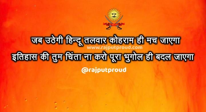 Bhagva  Status in hindi