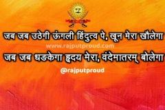 Bhagva hindi shayri