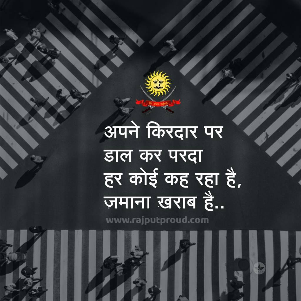 awesome & Populer top Rajputana Whatsapp DP - Rajputana