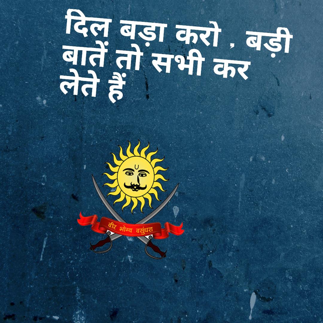 Most Inspiring Wallpaper Logo Rajput - textgram_1490852664  Pic_174313.png