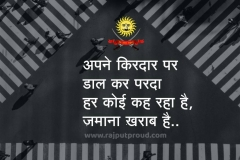 hindi-quotes-rajputproud