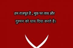 rajput shayri image