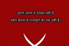 Rajput Whatsapp STatus images