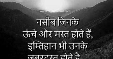 Rajputana status hindi quotes