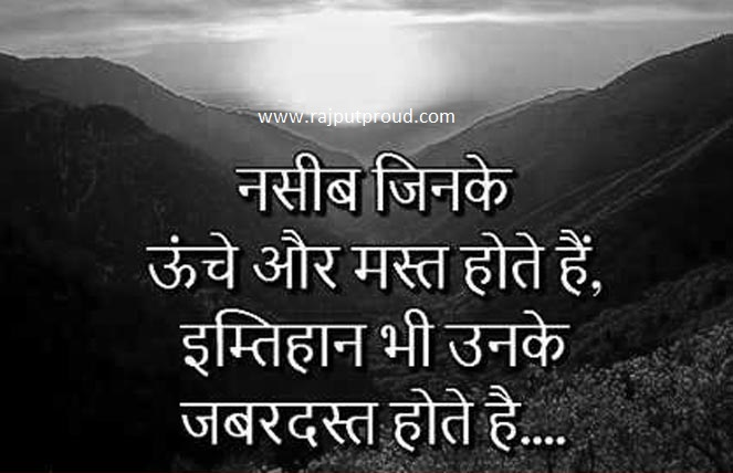 Rajputana status hindi quotes