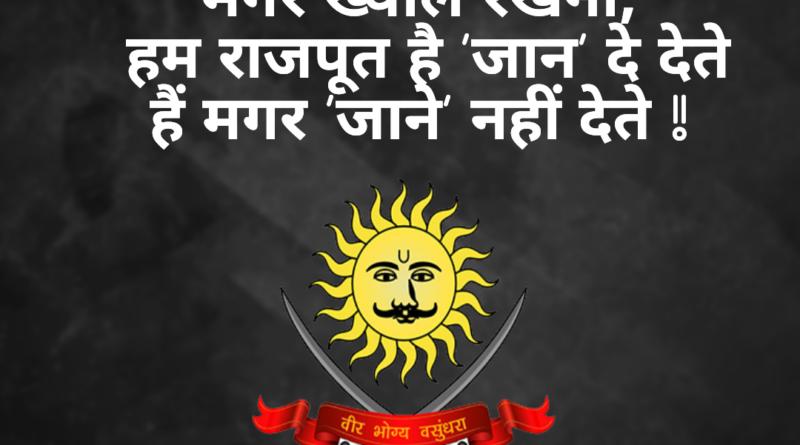 Rajputana Awesome Status