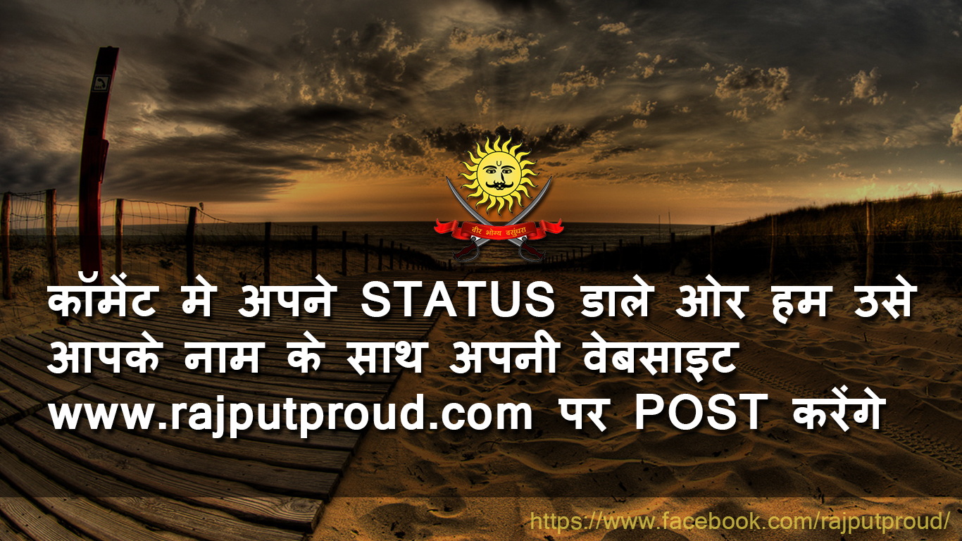quotes on rajputs wallpaper - photo #13