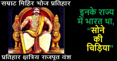king mihir bhoj a forgotten rajput hero