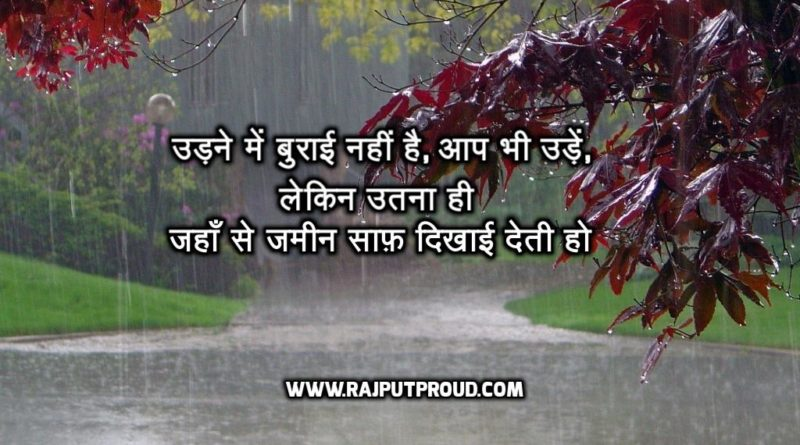 Awesome Hindi Short Quotes
