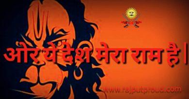 Kattar Hindu Status images quotes
