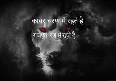 Rajputana status & caption