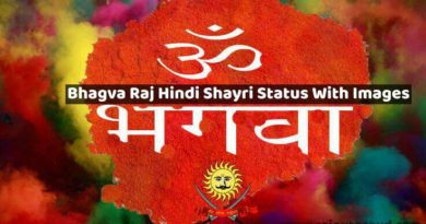 Bhagva Raj Hindi Shayri