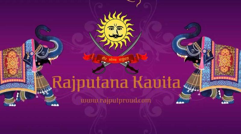 Rajputana Kavita