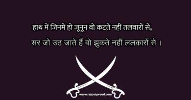 Rajput whatsapp shayri images