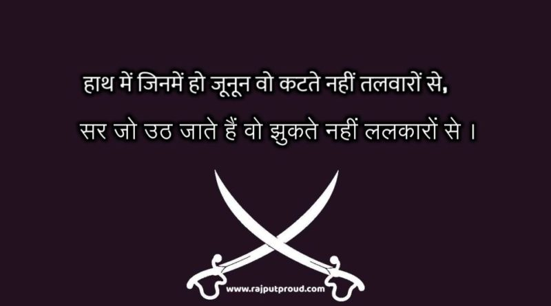 Rajput Proud - Rajputana Attitude Status In Hindi