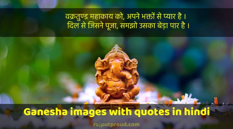 Ganesha images with quotes in hindi