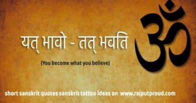 short sanskrit quotes