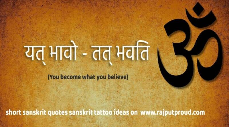 short sanskrit quotes