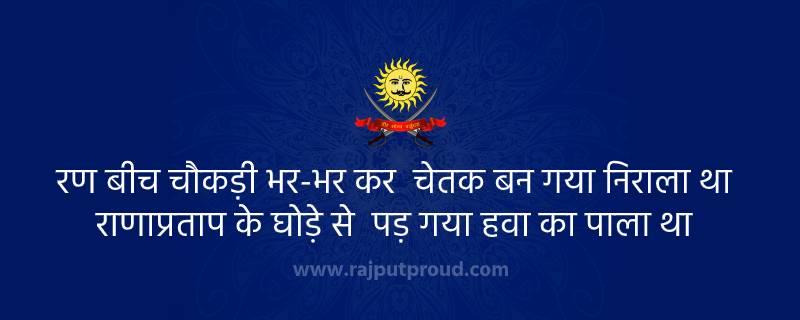 Rajput Kavita