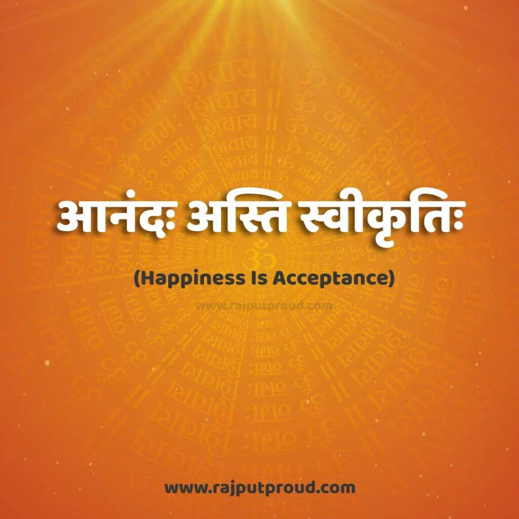 आनंदः अस्ति स्वीकृतिः Happiness Is Acceptance.