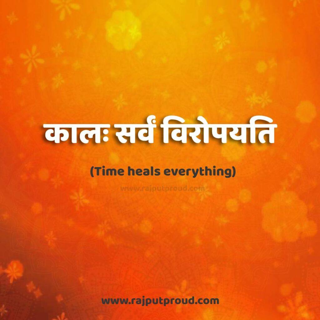 कालः सर्वं विरोपयति Time heals everything.